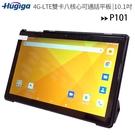 HUGIGA P101 (3G/32G) 10.1吋4G-LTE雙卡大電量八核心可通話平板電腦/追劇神器(豪華大全配)