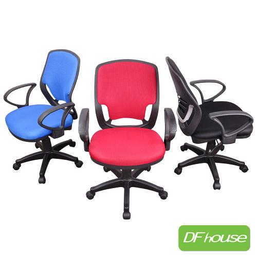《DFhouse》晶鑽優質辦公椅 PU成型泡綿 人體工學 電腦椅 辦公椅 洽談椅 台灣製造.