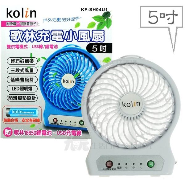 【九元生活百貨】SH04U1 歌林充電小風扇/5吋 攜帶式風扇 LED照明 雙供電 USB充電
