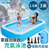 【Incare】3米三環厚膠充氣游泳池(附電動充氣組)3米