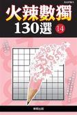 火辣數獨130選(14)