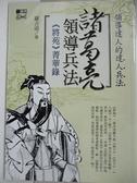 【書寶二手書T7/財經企管_AL8】諸葛亮領導兵法_羅吉甫