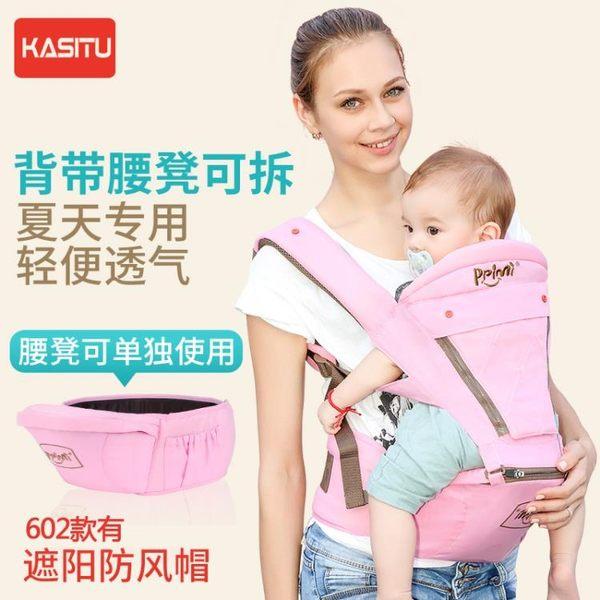 嬰兒背帶腰凳寶寶前橫抱式單坐凳新生兒童抱娃神器多功能四季通用推薦(滿1000元折150元)