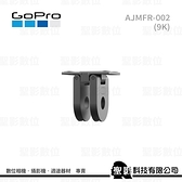 GoPro AJMFR-002 替換折疊式接頭 for HERO8 / HERO9 / MAX 【公司貨】9k