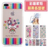 iPhone7 i6s Plus 清透彩繪 韓系 手機殼 軟殼 全包覆保護殼 軟套 手機套
