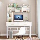電腦桌台式桌簡約現代家用寫字桌書柜一體臥室學習桌書桌書架組合 MKS免運