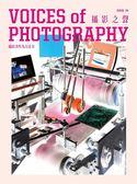攝影之聲Voices of Photography 9月號/2018 第24期