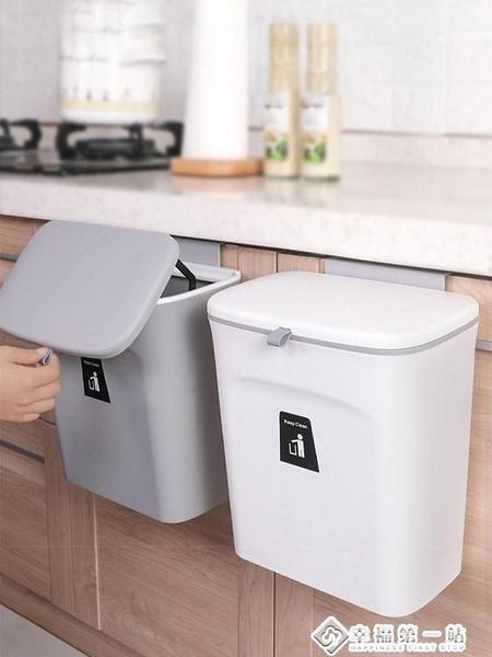 垃圾桶系列 廚房垃圾桶掛式櫥櫃門壁掛式衛生間廁所創意收納懸掛帶蓋紙簍家用 幸福第一站