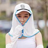 防曬面罩 夏季防曬披肩女騎車遮陽遮臉口罩護頸薄款絲巾開車防曬 伊芙莎