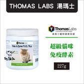 THOMAS湯瑪士〔超級貓咪免疫酵素,8oz/227g〕