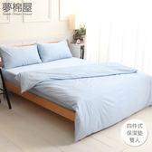 SGS專業級認證抗菌高透氣防水保潔墊-雙人床包四件組-藍色 / 夢棉屋