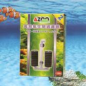 AZOO 高溶氧生物過濾器 2號 120L