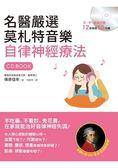 名醫嚴選莫札特音樂 自律神經療法 (附CD)