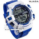 JAGA 捷卡 休閒多功能 冷光照明 運動電子錶 男錶 學生錶 M1107-ED(藍白)