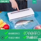 抽真空機包裝封口機小型家用食品干濕兩商用打包塑封壓縮YJT 【快速出貨】