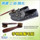 手柄馬鬃毛刷馬毛刷 牙刷式鞋刷 清潔上油拋光 皮革保養 柔軔性強不損傷皮革╭*鞋博士嚴選鞋材