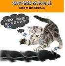 遙控仿真老鼠 毛絨 逗猫 寵物 旋轉電動 貓咪 玩樂 逗趣 無聊 排遣寂寞 狗玩具 貓玩具 追老鼠 無線
