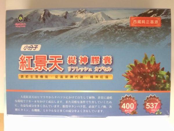 專品藥局 生達 健康滿分 小分子紅景天提神膠囊-60粒(西藏純正基源)【2000140】