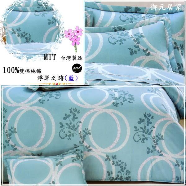 【單人床罩】/【雙人配件】(3.5*6.2尺)/單人高級五件式100%純棉『浮草之詩』(藍)御元居家-MIT