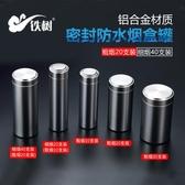 鐵樹金屬煙盒帶膠圈密封防水大容量煙罐可裝煙絲茶葉罐免費刻字 台北日光