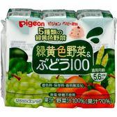 貝親 PIGEON 黃綠色蔬菜葡萄汁(3入*125ml)[衛立兒生活館]