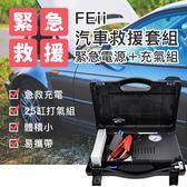 [輸碼Yahoo88抵88元]FEii 汽車救援 行動電源 打氣組 EVK-10000 機車充電 輪胎 充氣 汽車電源 25缸
