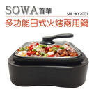 【首華SOWA】多功能日式火烤兩用鍋(SHL-KY2001)
