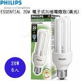 【促銷品。限2組】3U 20W 飛利浦-電子式省電燈泡 (6入)●免運費