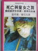 【書寶二手書T1/傳記_MOB】死亡與童女之舞-舞蹈家伊莎多娜鄧肯的自傳