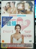 挖寶二手片-0B06-172-正版DVD-電影【性福快樂】-愛格妮絲琪特森 亨瑞克拉福森 尤亞金拉法森(直購