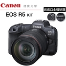 [分期0利率] 送3M進口全機貼膜 Canon EOS R5 + RF 24-105 f/4L IS USM 台灣佳能公司貨 德寶光學 EOS R RP R6