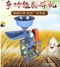 粉碎機小型家用兩相220v飼料多功能商用五谷雜糧打粉機磨粉機 YXS 【全館免運】