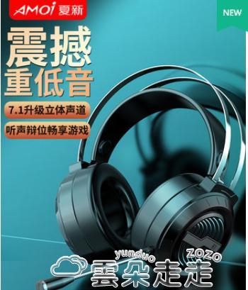耳麥夏新電腦耳機頭戴式有線電競游戲臺式筆記本吃雞聽聲辨位降噪重低音7.1 雲朵