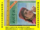 二手書博民逛書店罕見《民族畫報》,1986年第4期,有1986年目錄索引Y160168 出版1986