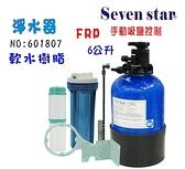 FRP軟水器洗碗機地下水過濾餐飲熱水器除水垢濾水器.咖啡機淨水器 (貨號B1807 【七星淨水】