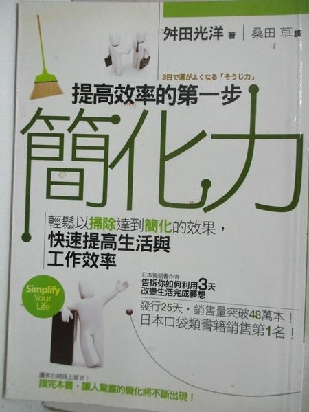 【書寶二手書T1/財經企管_COY】簡化力-提高效率的第一步_舛田光洋