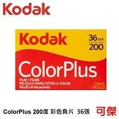 Kodak 柯達 ColorPlus 200 彩色底片 Color Plus 負片 135底片 36張底片 iso200
