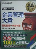 【書寶二手書T2/進修考試_PDU】郵政企業管理大意_楊鈞