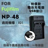 攝彩@超值USB充 隨身充電器 for Fujifilm NP-48 行動電源 戶外充 體積小 一年保固