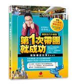 (二手書)第一次帶團就成功【解說技巧升級版】:領隊導遊自學Book