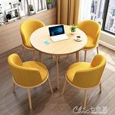 簡約接待洽談桌椅組合小圓桌店鋪會客休息區辦公室會議桌休閒桌椅YXS最低價 【全館免運】