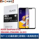 【默肯國際】IN7 ASUS ZenFone 5/5Z (6.2吋) ZE620KL/ZS620KL 高清 高透光2.5D滿版9H鋼化玻璃保護貼 疏油疏水