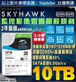 【台灣安防家】10TB 3.5吋 Seagate 監控 高畫質 影音 硬碟 SATA 6 智慧 適 NVR DVR 全新盒裝公司貨