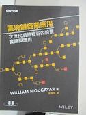 【書寶二手書T1/財經企管_JMI】區塊鏈商業應用:次世代網路技術的前景、實踐與應用_William Mouga