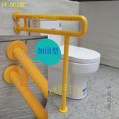 無障礙扶手衛生間扶手老人防滑馬桶欄桿浴室安全殘疾人廁所坐便器 小明同學NMS