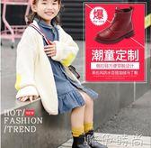 兒童馬丁靴 女童靴子秋冬新款兒童馬丁靴韓版寶寶公主加絨短靴二棉靴秋季 唯伊時尚