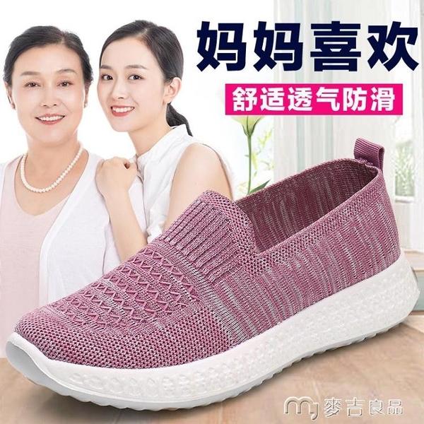 休閒鞋老北京布鞋媽媽鞋軟底女舒適中休閒正宗平底一腳蹬女鞋健步老人 快速出貨