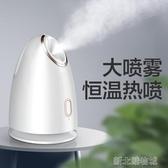 蒸臉器蒸臉器排毒面臉美容儀噴霧機加濕納米補水蒸臉儀打開毛孔熱噴家用  【快速出貨】
