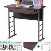 Homelike 查理80x40工作桌(加厚桌面-附抽屜)桌面-胡桃/桌腳-亮白