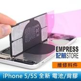 【妃航】台南 維修/料件 iPhone 5/5S 全新電池+背膠 零循環/零放電 保證原廠品質 DIY 現場維修